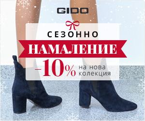obuvkigido.com