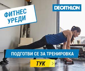 decathlon.bg