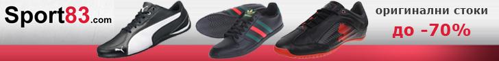sport83.com/bg